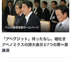 「斎藤満」の画像検索結果