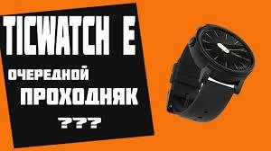 <b>Ticwatch E</b> обзор умных часов. Стоит ли оно того? [Техножрец ...