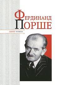 """Книга """"<b>Фердинанд</b> Порше"""" — купить в интернет-магазине OZON ..."""