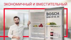 <b>Холодильник BOSCH KGN</b> 39 VL 35 - YouTube