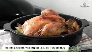 <b>Форма для запекания</b> курицы Emile Henry в интернет-магазине ...