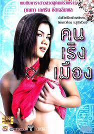 Khon roeng muang (2010)