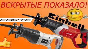Сравнение!!! <b>Пила сабельная Einhell</b> TC AP 650 E New /Forte RS ...