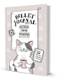 В точку! <b>Bullet</b>-<b>journal</b>. Шаблоны, списки, трекеры (котик с ...