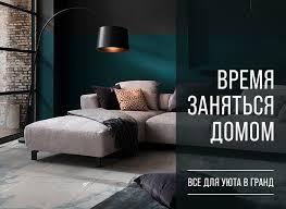 Мебельный торговый комплекс <b>ГРАНД</b>