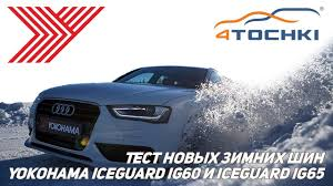 Тест новых зимних <b>шин Yokohama iceGUARD</b> iG60 и iceGUARD ...