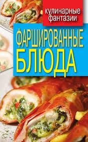 Книга: Фаршированные блюда