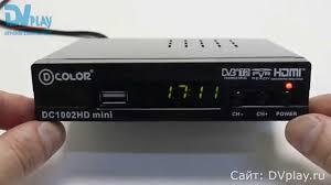 <b>D</b>-<b>Color</b> 1002HD mini - обзор DVB-T2 ресивера - YouTube