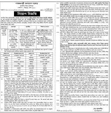 primary school assistant teacher job circular 2017 dpe gov bd bd primary school assistant teacher job circular 2017