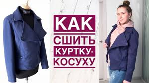 Как сшить куртку-косуху |TIM_hm| - YouTube