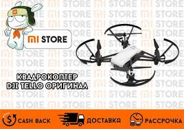Квадрокоптер DJI Tello. <b>Оригинал</b>! Новый - Квадрокоптеры и ...