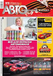 АВТОжурнал № 9 (145) МАЙ 2011 by АВТОмобильный журнал ...