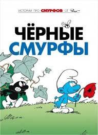 Купить Комикс <b>Смурфы</b>: <b>Чёрные смурфы</b>. <b>Том 1</b> из раздела ...