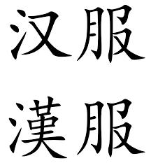 Hanfu - Wikipedia
