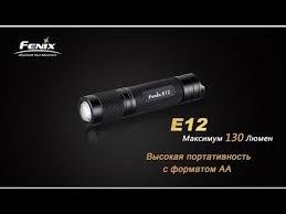 Обзор <b>фонаря Fenix</b> E12 - YouTube