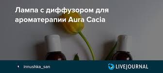 <b>Лампа с диффузором для</b> ароматерапии Aura Cacia: herbomania ...