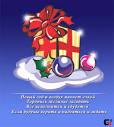 Тексты новогодних поздравлений на открытку