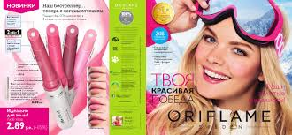 oriflame'15 by Yulia Cydik - issuu