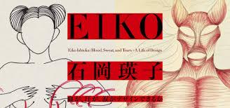 Eiko Ishioka: <b>Blood</b>, <b>Sweat</b>, and <b>Tears</b>—A Life of Design | Exhibitions