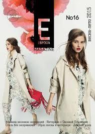 EMagazine #16 — весна-лето 2015 / Spring-Summer 2015 by DV ...