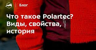 Что такое Polartec? Виды, свойства, история — Блог «Спорт ...