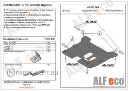 <b>Защита Картера и КПП</b> купить в Касимов