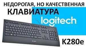 <b>Клавиатура Logitech</b> Keyboard <b>K280E</b> USB Retail (<b>920-005215</b> ...