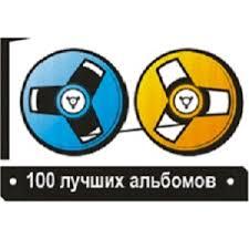 <b>Агата Кристи Heroin</b> O (Remixed) в списке 100 лучших альбомов ...