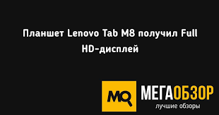 <b>Планшет Lenovo Tab M8</b> получил Full HD-дисплей - MegaObzor
