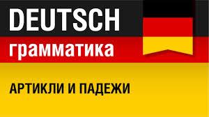 Артикли и падежи в немецком языке. <b>Грамматика немецкого</b> ...