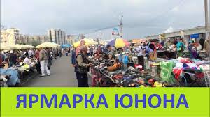 Рынок <b>Юнона</b> - YouTube