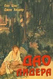 "Книга: ""<b>Дао лидера</b>"" - <b>Лао-Цзы</b>, Хейдер. Купить книгу, читать ..."