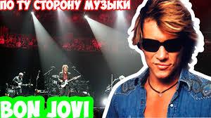 <b>Bon Jovi</b>!По ту сторону <b>музыки</b>! - YouTube