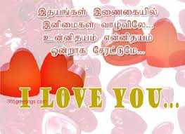 love-quotes-in-tamil.jpg