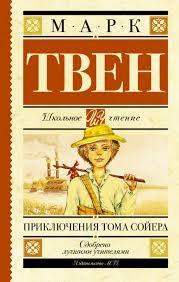 "Книга ""(2017)<b>Приключения Тома Сойера</b> / The Adventures Of Tom ..."