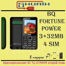 "<b>Телефон BQ 2436</b> Fortune Power 2.4"" 4sim - Смартфоны и ..."