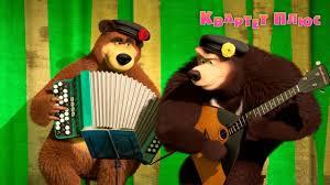 Маша и Медведь - Квартет плюс (Cерия 68) - YouTube