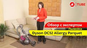 Видеообзор пылесоса <b>Dyson</b> DC52 Allergy Parquet с экспертом ...