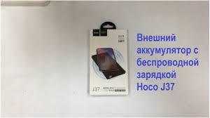 <b>Внешний аккумулятор Hoco</b> J37 с беспроводной зарядкой ...