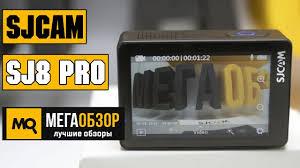 <b>SJCAM SJ8 Pro</b> обзор <b>экшн</b>-<b>камеры</b> - YouTube