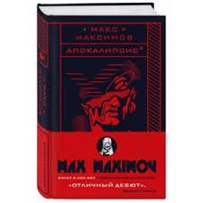 Апокалипсис³ Макс Максимов   Отзывы покупателей