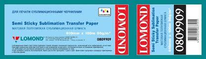 <b>Сублимационная бумага Lomond XL</b> DYE 0809902, ролик 610 x ...