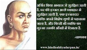 Image result for great thinker in hindi