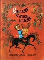 Семейный библиогид - Книги для самых маленьких