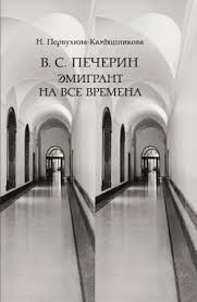 В. С. <b>Печерин</b>: Эмигрант <b>на</b> все времена - <b>Первухина</b> ...