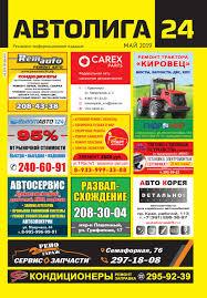 Автолига24 №5(89) май 2019 by Autoliga24 - issuu