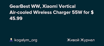 GearBest WW, <b>Xiaomi Vertical Air</b>-<b>cooled</b> Wireless Charger <b>55W</b> for ...
