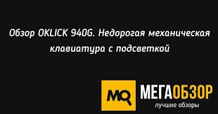 Обзор <b>OKLICK 940G</b>. Недорогая механическая <b>клавиатура</b> с ...