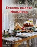 """Читать """"<b>Бермудский треугольник</b> черной вдовы"""" - <b>Донцова Дарья</b> ..."""