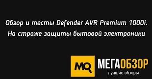 Обзор и тесты <b>Defender AVR</b> Premium 1000i. На страже защиты ...